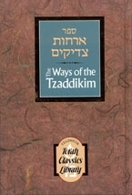 The Ways of the Tzaddikim (Orchot Tzadikim)