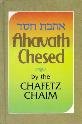 Ahavath Chesed (The Love of Kindness)
