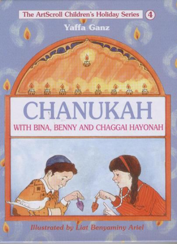 Chanukah With Bina Benny and Chaggai Hayonah