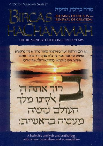 Mesorah Series: Bircas HaChammah (Blessing of the sun)