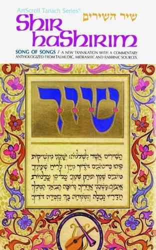 Artscroll Tanach Series: Shir haShirim (Song of Songs)