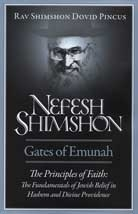 Nefesh Shimshon (Gates of Emunah): Principles of Faith