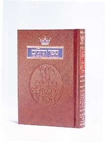 Artscroll Tehillim (Psalms) - Pocket Hb