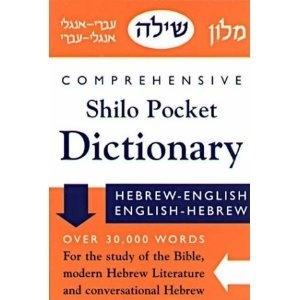 Comprehensive Shilo Pocket Dictionary