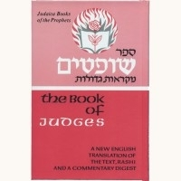 Judaica Books of the Prophets: Judges