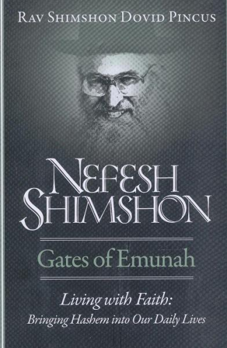 Nefesh Shimshon (Gates of Emunah): Living with Faith