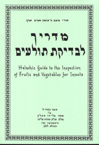 Halachic Guide for the Inspection of Fruits and Vegetables