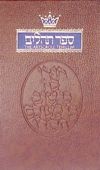 Artscroll Tehillim (Psalms) - Pocket Pb