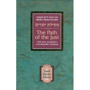 The Path of the Just (Mesilat Yesharim)