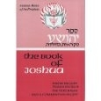 Judaica Books of the Prophets: Joshua