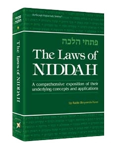 The Laws of Niddah vol. 2 [Pitche Halakhah]