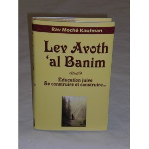 Lev Avoth al Banim