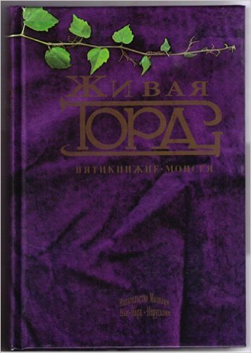 The Living Torah (Russian Edition)
