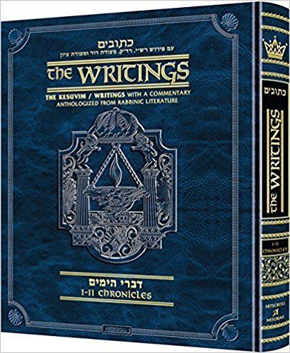 Artscroll Writings (Kesuvim): Chronicles