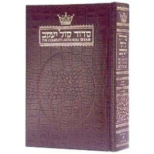 Artscroll Siddur Sefard Pocket - Alligator Leather