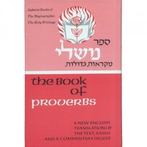Judaica Books of the Hagiographa: Proverbs
